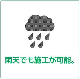 GEOCLOS UVFIRは雨天でも施工が可能。