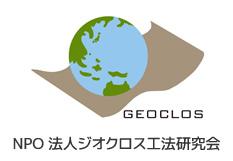 NPO法人ジオクロス研究会
