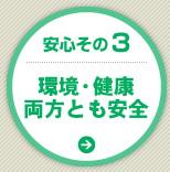 安心その3:東海大学の藤井教授も大絶賛!