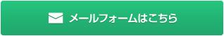 地盤調査・改良・ジオクロスユビファに関する質問・お問い合わせのメールフォームはこちら